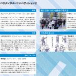 トモトシ_イメージフォーラム・フェスティバル