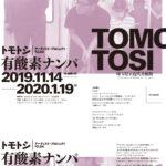 トモトシ_有酸素ナンパ_埼玉県立近代美術館