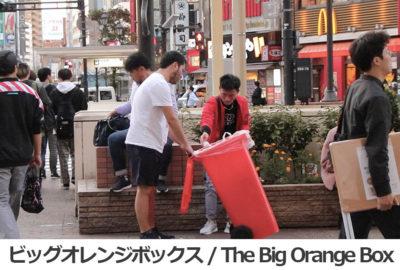 トモトシ_tomotosi_ビッグオレンジボックス
