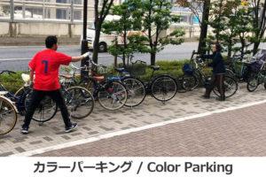 トモトシ_tomotosi_カラーパーキング
