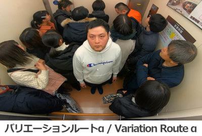バリエーションルートα / Variation Route α