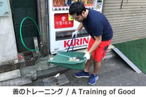 トモトシ_善のトレーニング